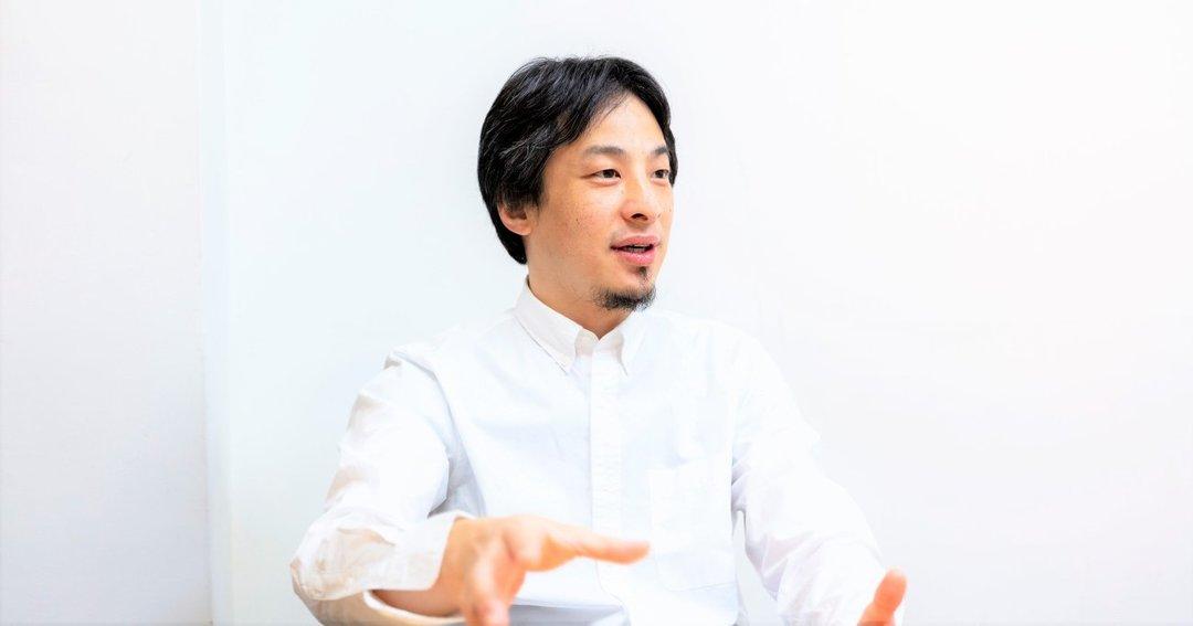 ひろゆきが語る「日本人のゆがんだ価値観」ワースト2