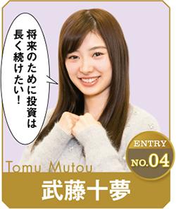 武藤十夢2011年2月、「AKB48第12期研究生オーディション」に合格。2015年6月、「第7回総選挙」では16位に。