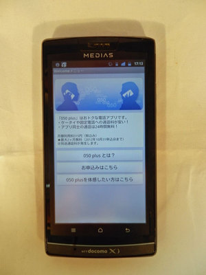 月315円~高品質で通話可能な『050PLUS』