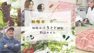 「大阪府柏原市」のふるさと納税サイト