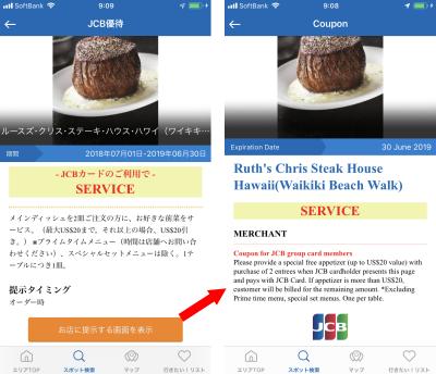 「JCBハワイガイド」のアプリ画面