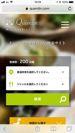 完全禁煙店のグルメサイト「ケムラン」のトップ画面