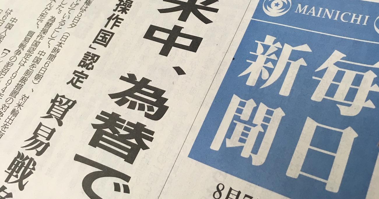 毎日新聞リストラ第1弾は幹部67人の削減、禁じ手の最終版繰り上げにも着手