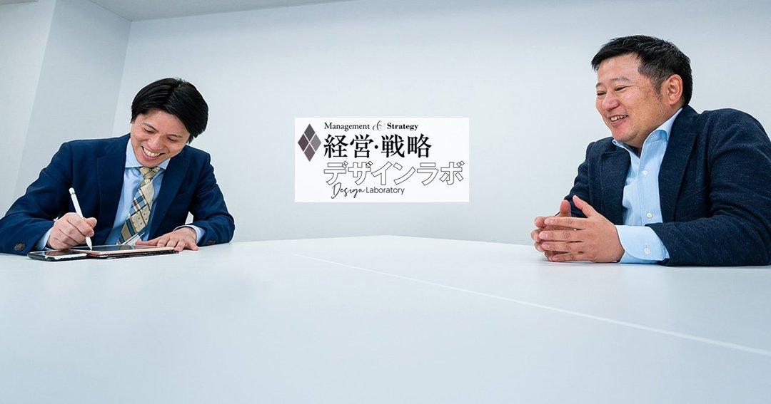 「新規事業の罠」に陥る人と成功する人の差は?A.T.カーニー日本代表とマネーフォワード代表が語る
