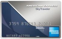 おすすめクレジットカード!マイルが貯まる!アメリカン・エキスプレス・スカイ・トラベラー・カード公式サイトはこちら