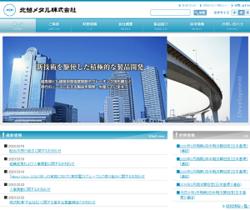 北越メタルは新潟県の鉄鋼メーカー。主力製品は異形棒鋼。