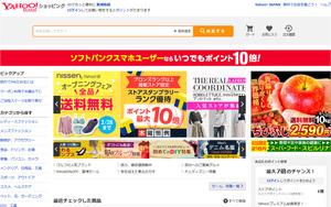 「Yahoo!ショッピング」のサイト画面