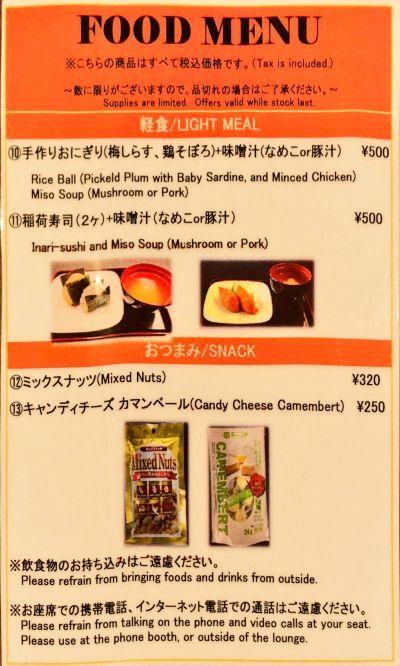 「SKY LOUNGE」の軽食メニュー