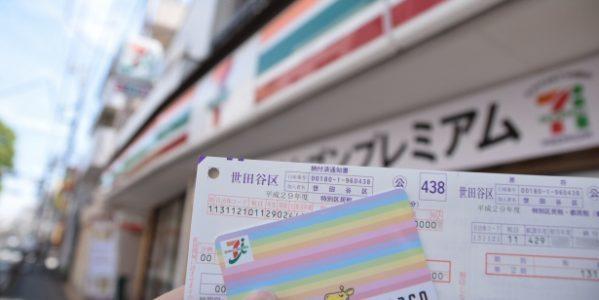 電子マネー「nanaco」での税金の支払いが簡単に