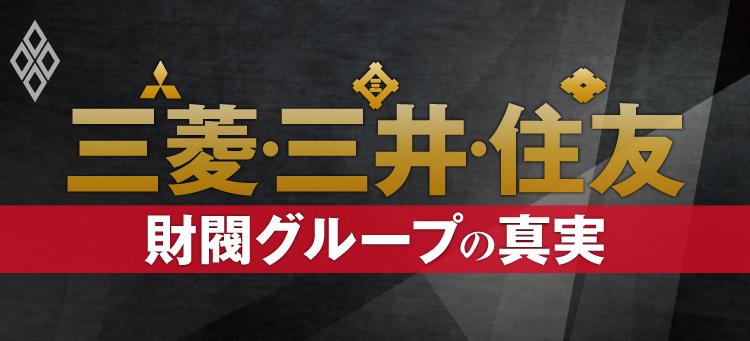 三菱・三井・住友 財閥グループの真実