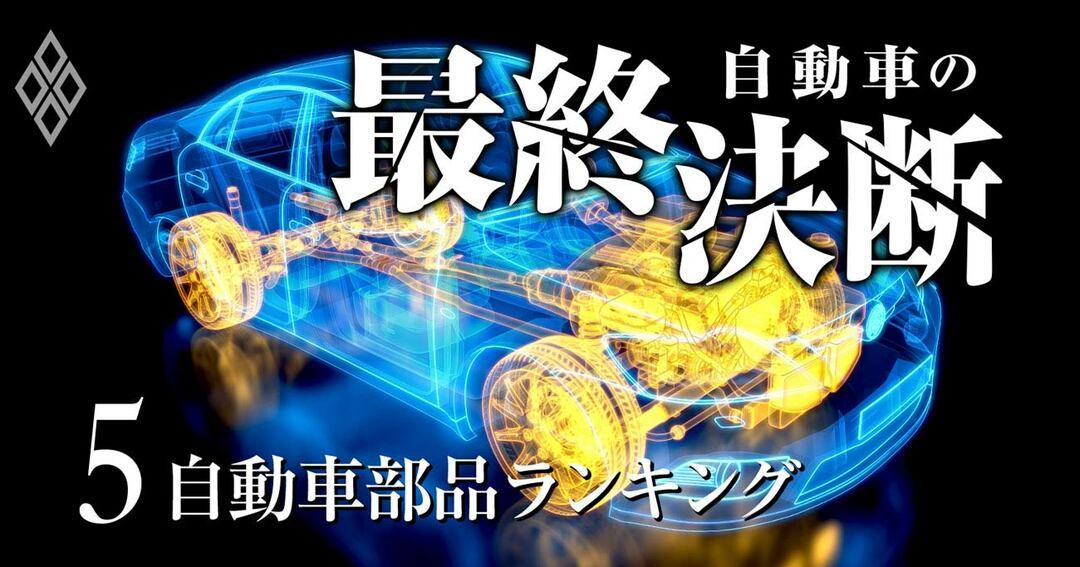 自動車の最終決断5 自動車部品ランキング