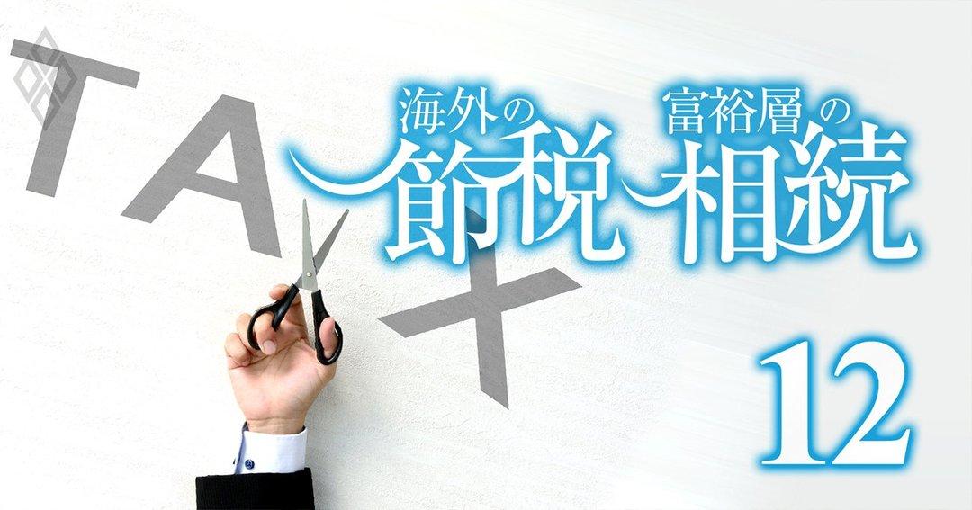 海外の節税#12