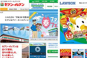 「コンビニ3強」の覇権争い激化で<br />日本のライフラインが壊れる理由