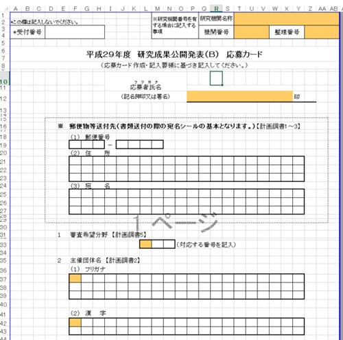 日本政府のエクセルを、<br />外資系投資銀行マンが見やすくしてみた