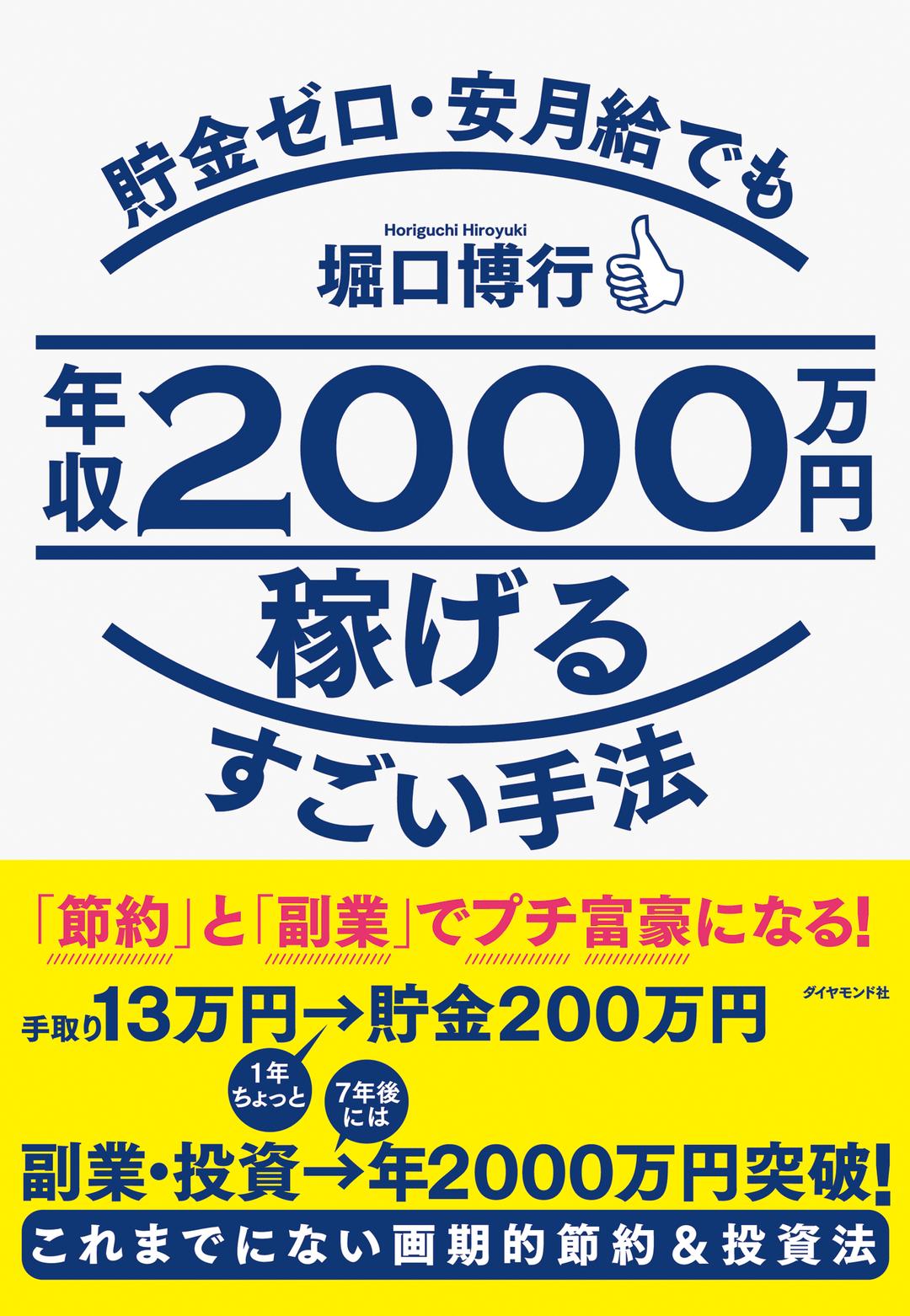 たいして頭がよくなくても<br />年収2000万円くらい稼げます<br />