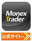 マネックス証券の株アプリ/マネックストレーダーフォンの公式サイトはこちら!