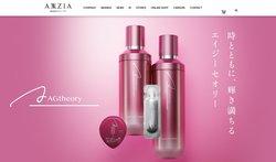 アクシージアはスキンケア用品やサプリメントなどを手掛ける化粧品メーカー。