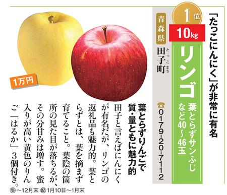 青森県田子町 リンゴ