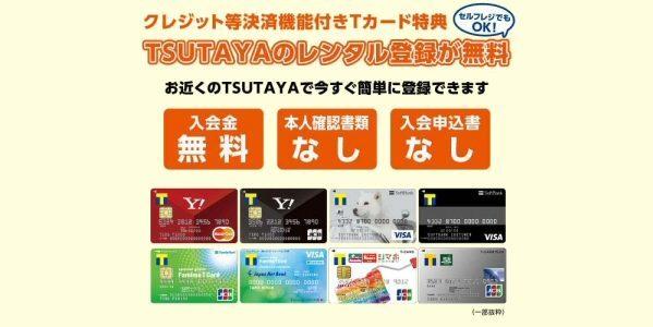 「TSUTAYA」のレンタル登録料を無料