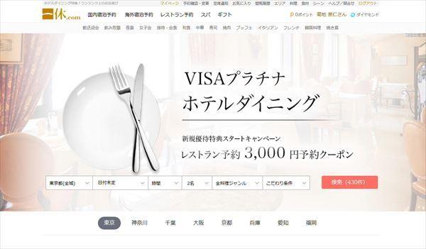 「Visaプラチナ ホテルダイニング」のWebサイト