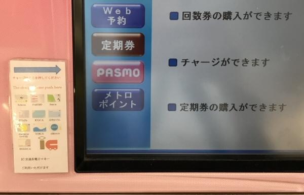 多機能券売機の画面下にある「メトロポイント」