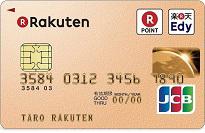 楽天市場での年間利用額が12万円以上なら「楽天ゴールドカード」が得!