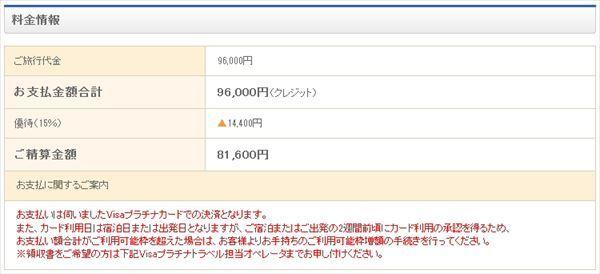 「Visaプラチナトラベル」の特典適用後の「箱根吟遊」の宿泊料金