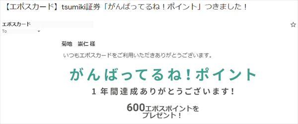 「tsumiki証券『がんばってるね!ポイント』つきました!」のお知らせメール