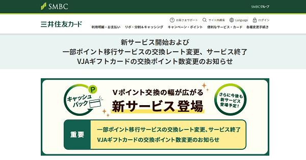 「三井住友カード」の「<新>キャッシュバック」
