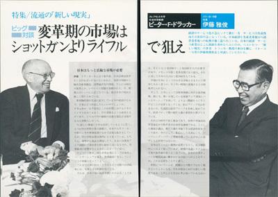 「週刊ダイヤモンド」1989年11月18日号 ドラッカー・伊藤雅俊対談