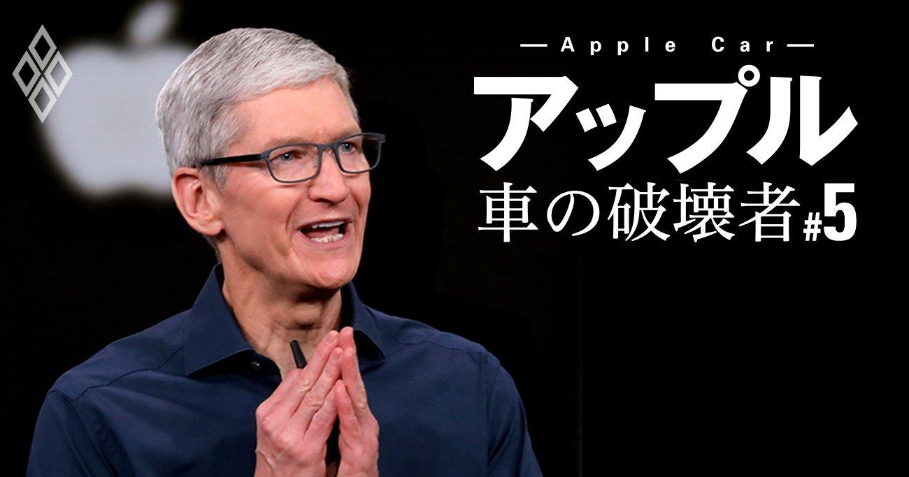 アップルが自動車参入を決断した納得の理由、元研究開発キーパーソンが激白