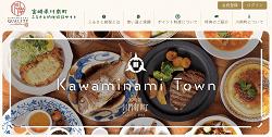「宮崎県川南町」のふるさと納税サイト