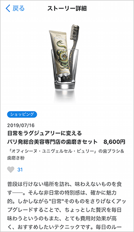 「BANK The Story」画面