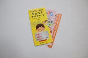 実際に届いた「TOKYU CARDジュニアオートチャージ」の資料