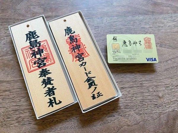 鹿島神宮カード会員ノ証