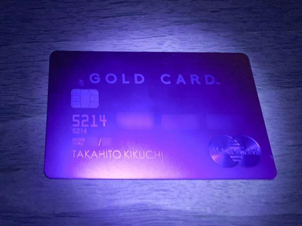 紫外線を当てた「ラグジュアリーカード(ゴールド)」