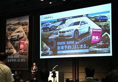 2018年10月1日、都内で開催されたIDOMとBMWジャパンとの共同記者会見の様子