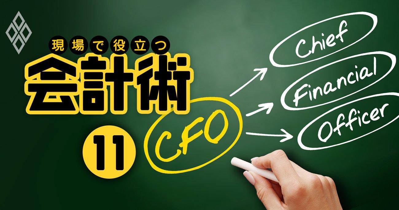 意外と知らない「CFOの仕事となり方」、一流企業CFOが明かす実像