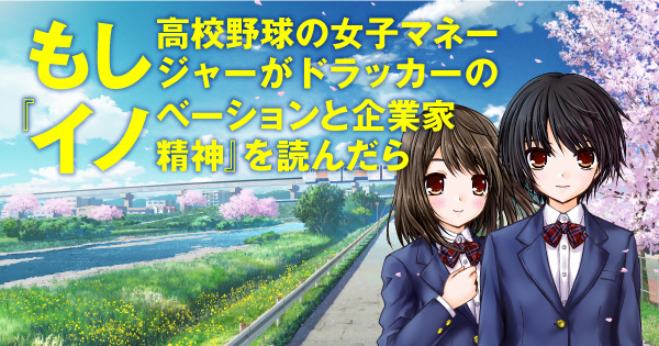 「ドラッカーにも読ませたい!」上田氏が絶賛する『もしイノ』の内容とは?