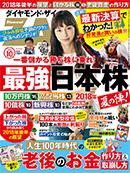 ダイヤモンド・ザイ10月号好評発売中!