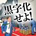 【プロローグから第1章までを公開!(9)】万年赤字会社を変えるマネジメント始まる!