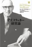 『P.F.ドラッカー経営論』