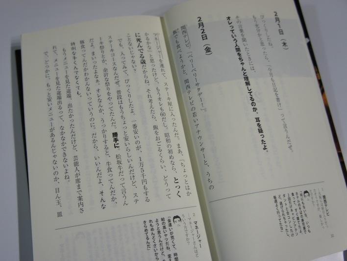 『適当日記』(後編)<br />業界の常識をくつがえす「紙の本超え」の売上で、<br />電子書籍を代表する一冊に。<br />