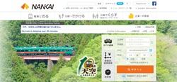 南海電気鉄道は、大阪南部と和歌山県に路線展開する鉄道会社。