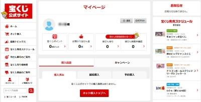 宝くじの公式サイト