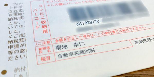 「自動車税」の納付書