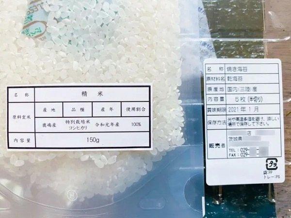 「鹿島産 特別栽培米コシヒカリ 150g」と「焼海苔」
