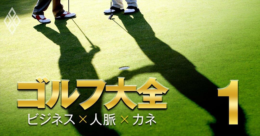 ゴルフ大全 ビジネス×人脈×カネ#1