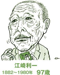 病弱だった江崎グリコ創業者が97歳まで生きた秘訣