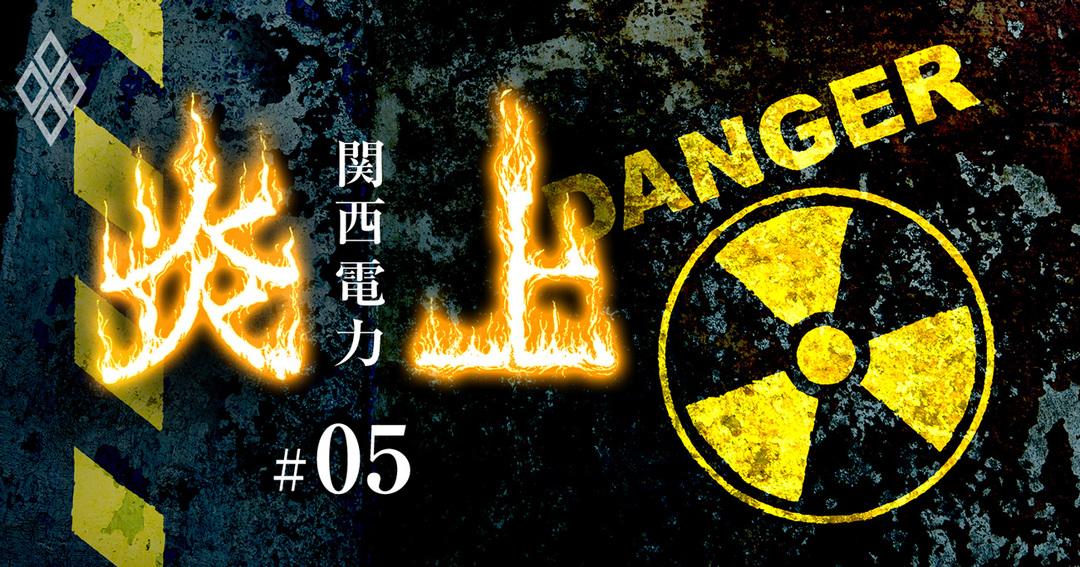 関西電力 炎上!#05